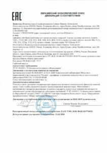 Декларация СМ-групп